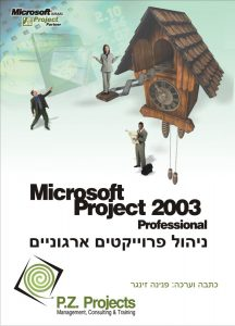 ms project 2003