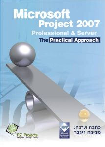 ms project 2007